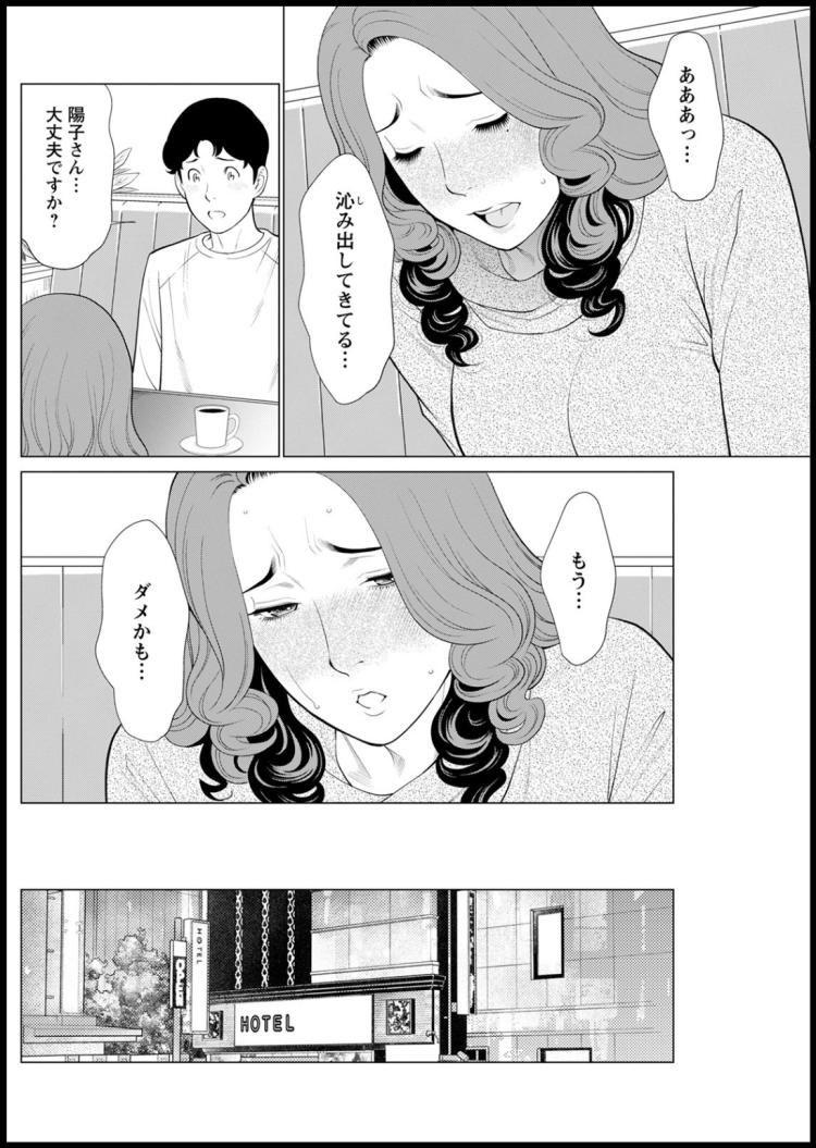日の出荘の女たち_00012