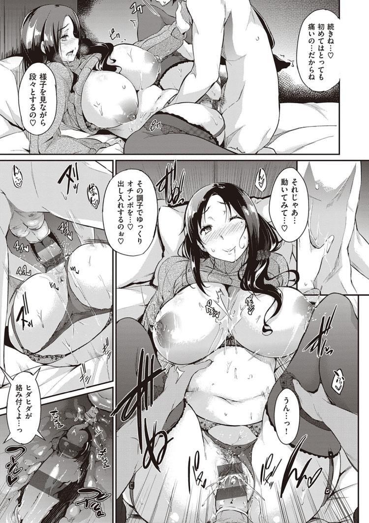雪解け恋慕 Another Point_00015