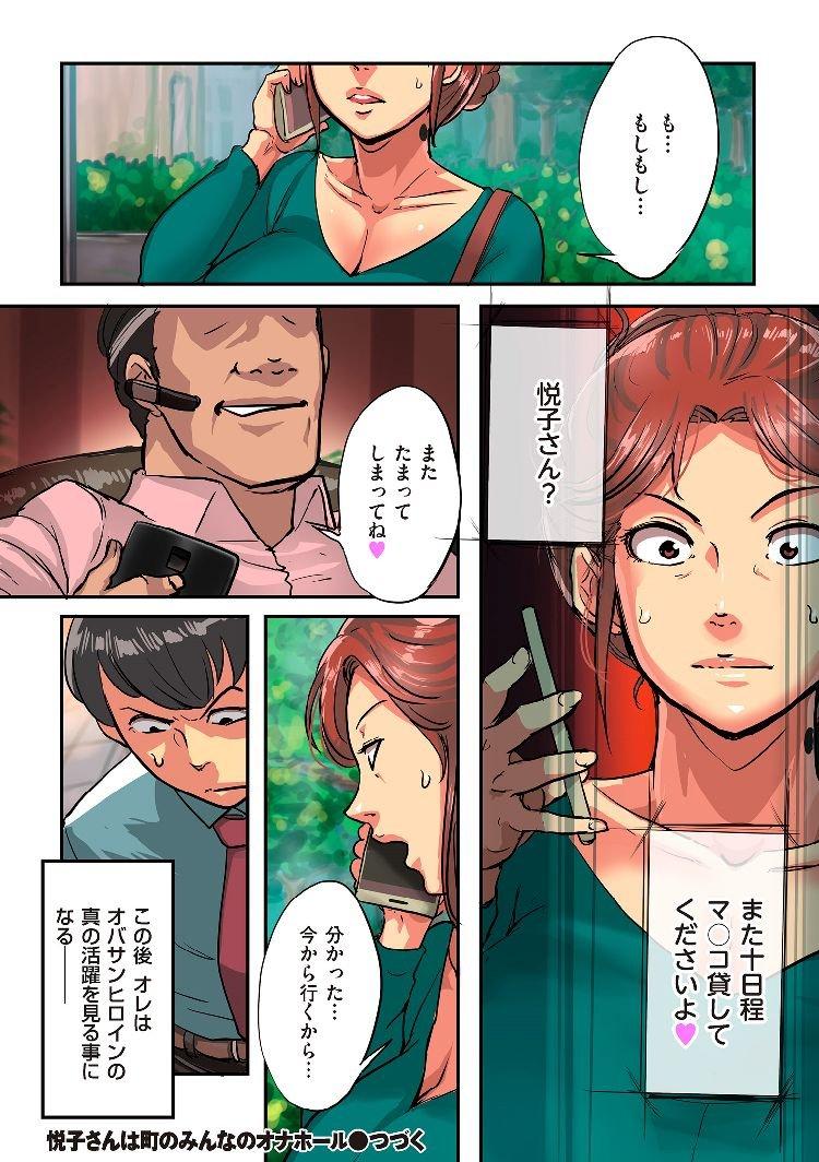 悦子さんは町のみんなのオナホール3_00014