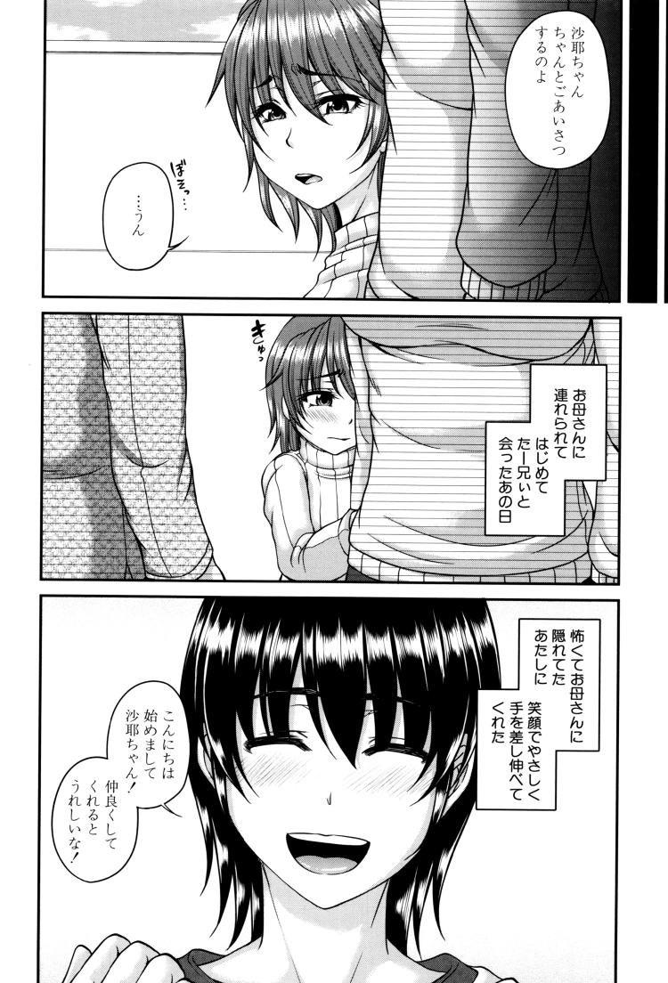 母妻互姦 麗花艶花 双輪【最終話】_00008