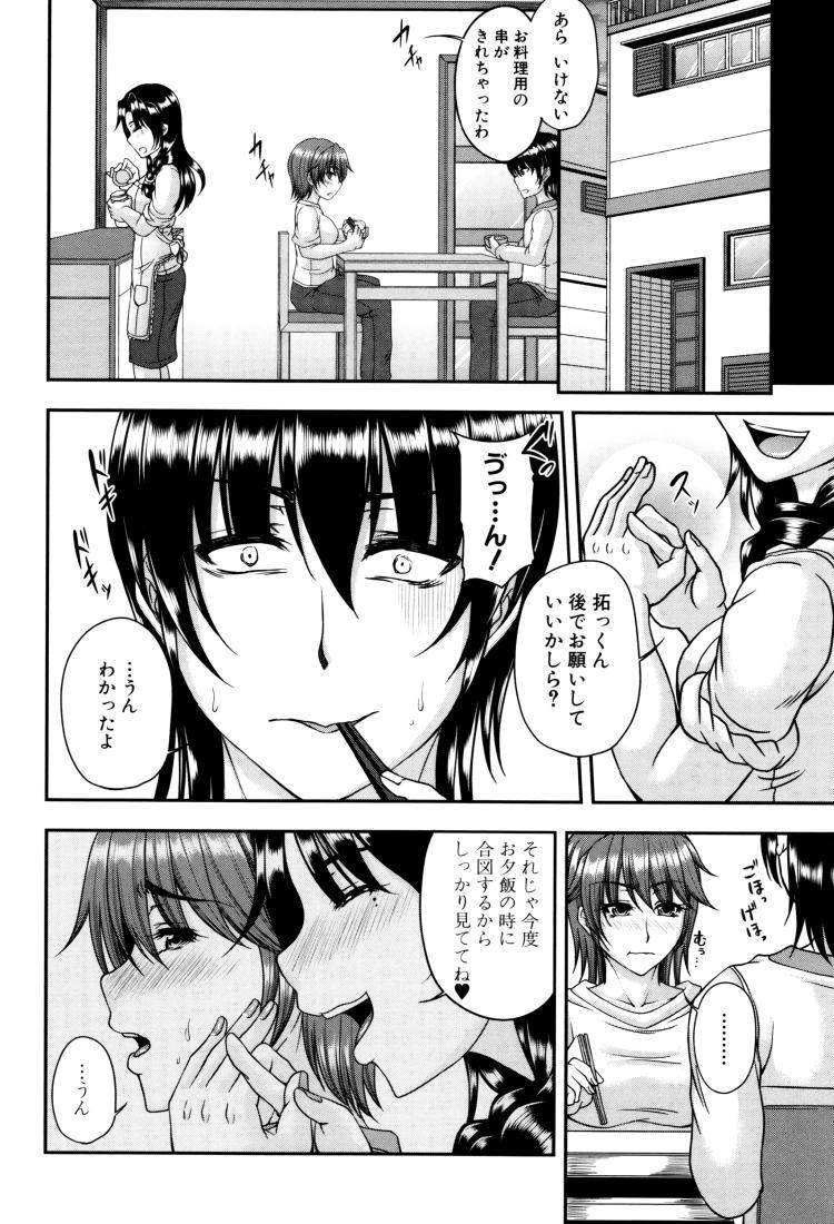 母妻互姦 麗花艶花 双輪【最終話】_00010