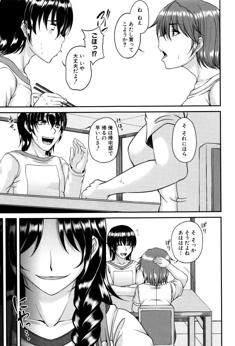 母妻互姦 麗花艶花 双輪【最終話】_00011