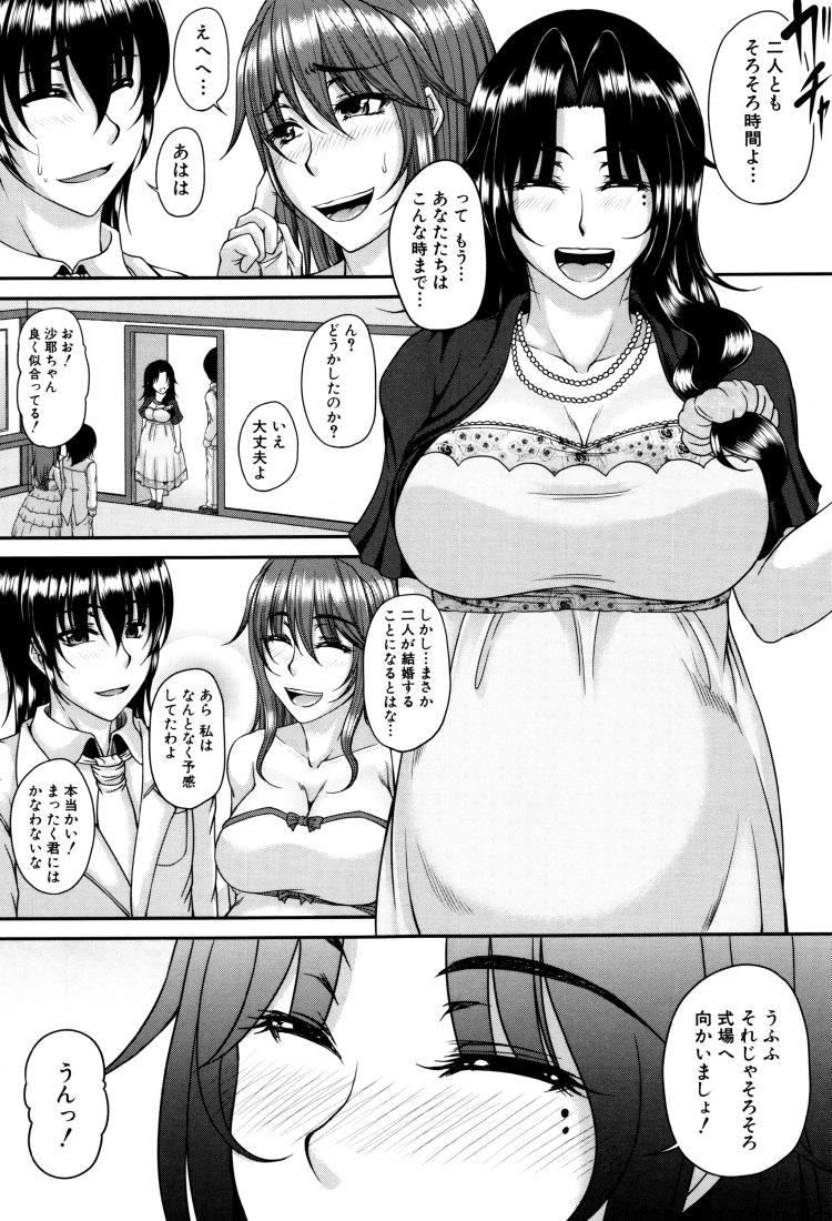 母妻互姦 麗花艶花 双輪【最終話】_00039