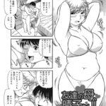 【同人誌】友達の母、晴子さん‼【オリジナル】