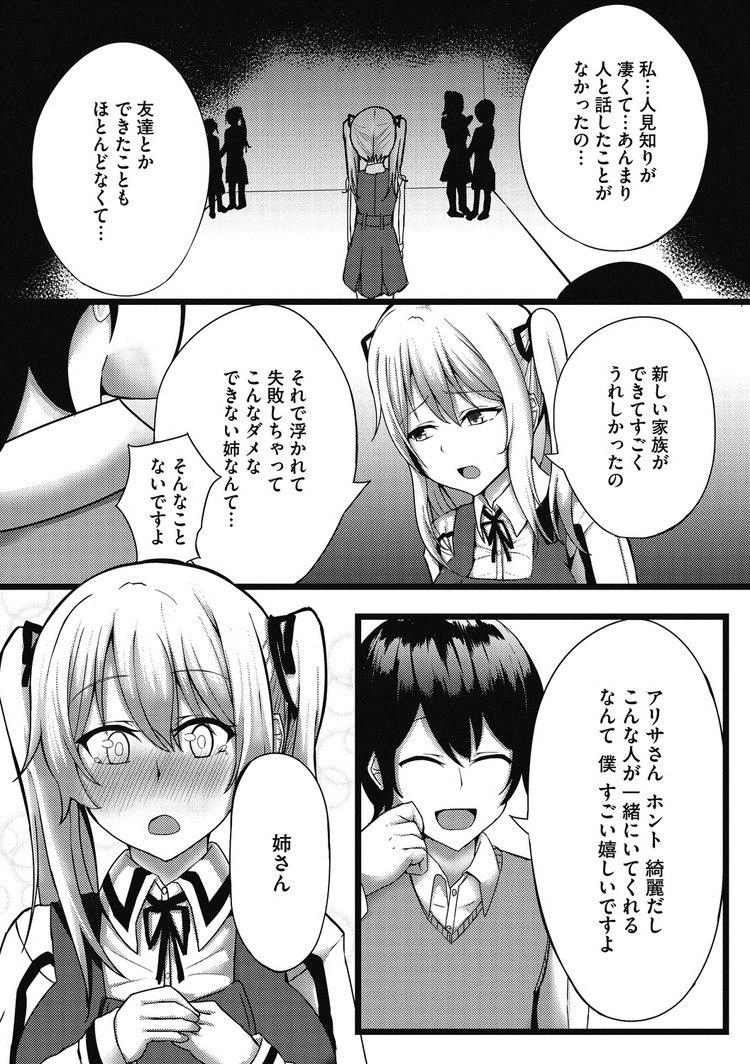 ダメダメおねえちゃん_00004