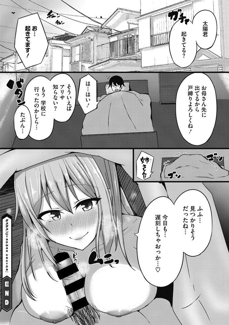 ダメダメおねえちゃん_00020