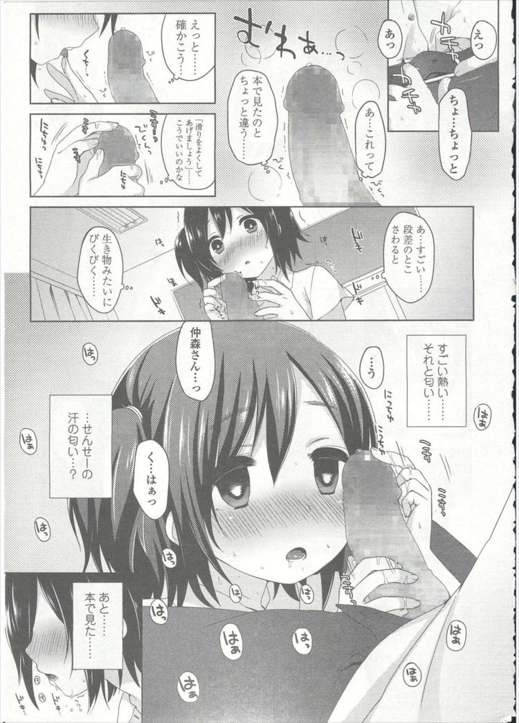 一人称はおねえちゃん!_00005
