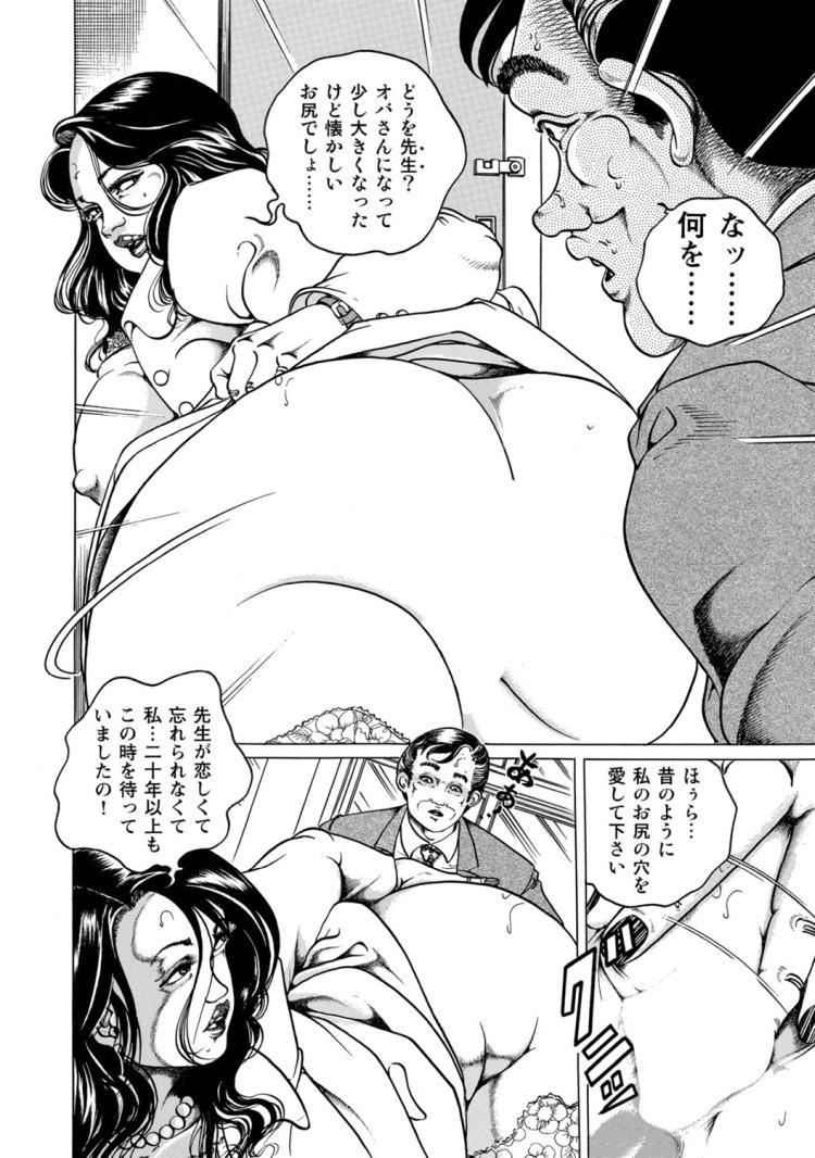 巨尻淫母の秘密の穴_00010