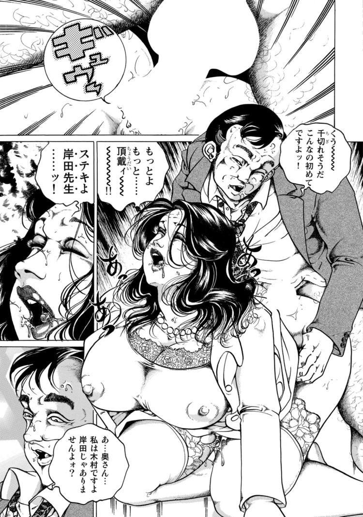 巨尻淫母の秘密の穴_00015