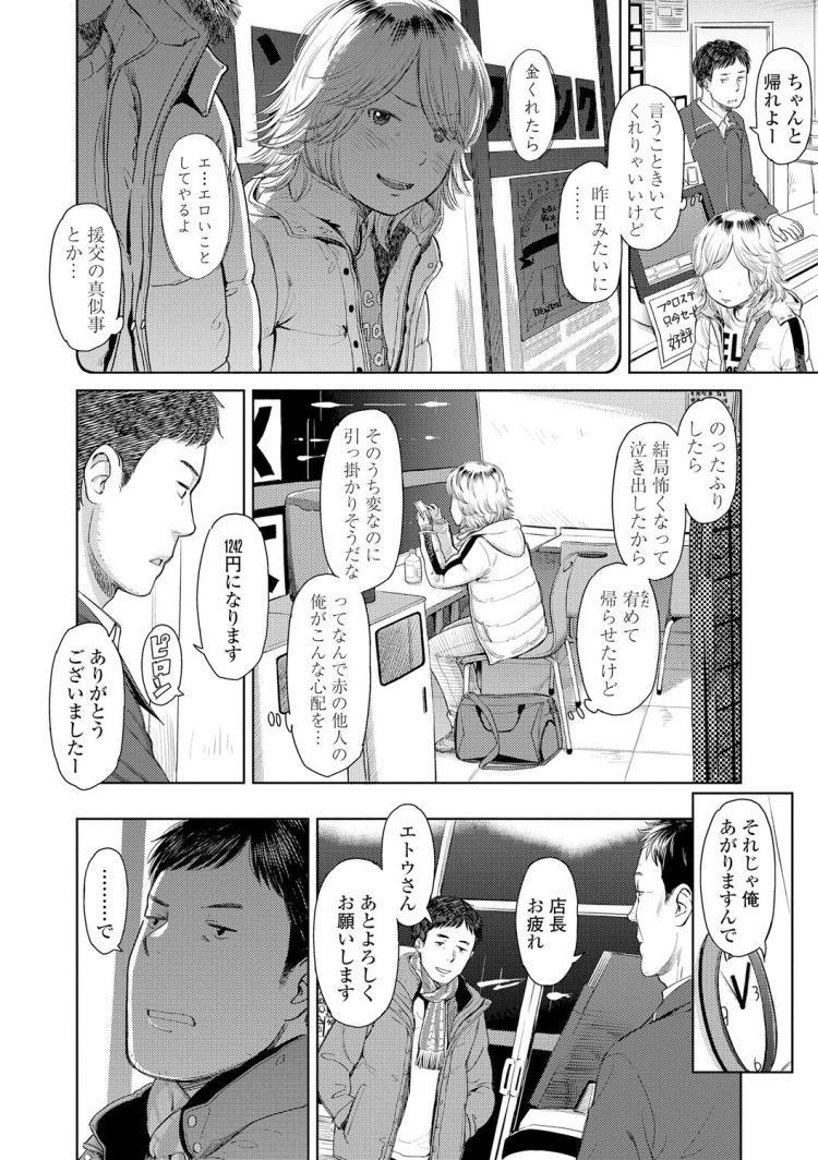 夜に彷徨う_00002