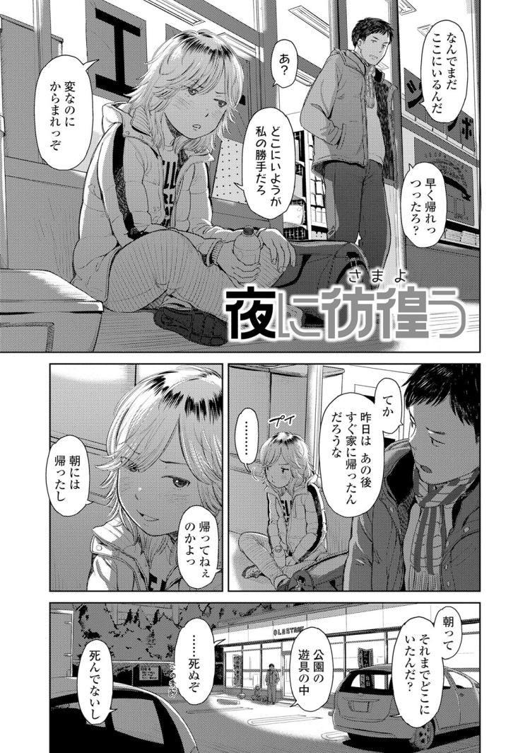 夜に彷徨う_00003