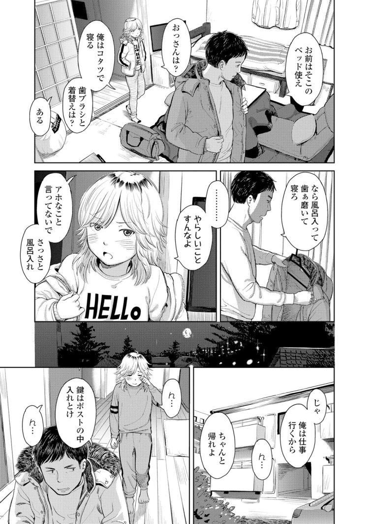 夜に彷徨う_00005