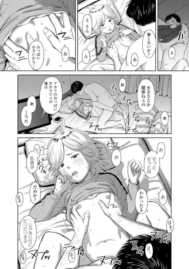 夜に彷徨う_00017