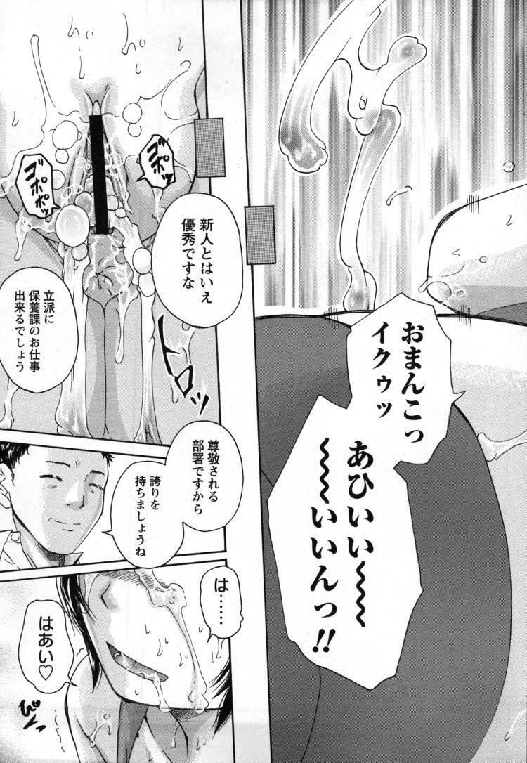 監獄新人研修_00025