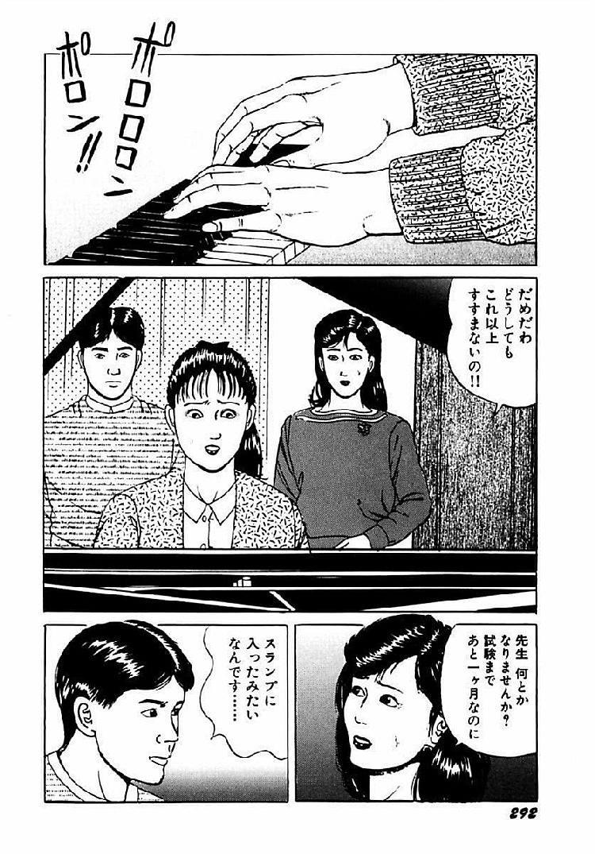 甘い旋律_00002