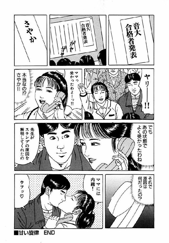 甘い旋律_00031