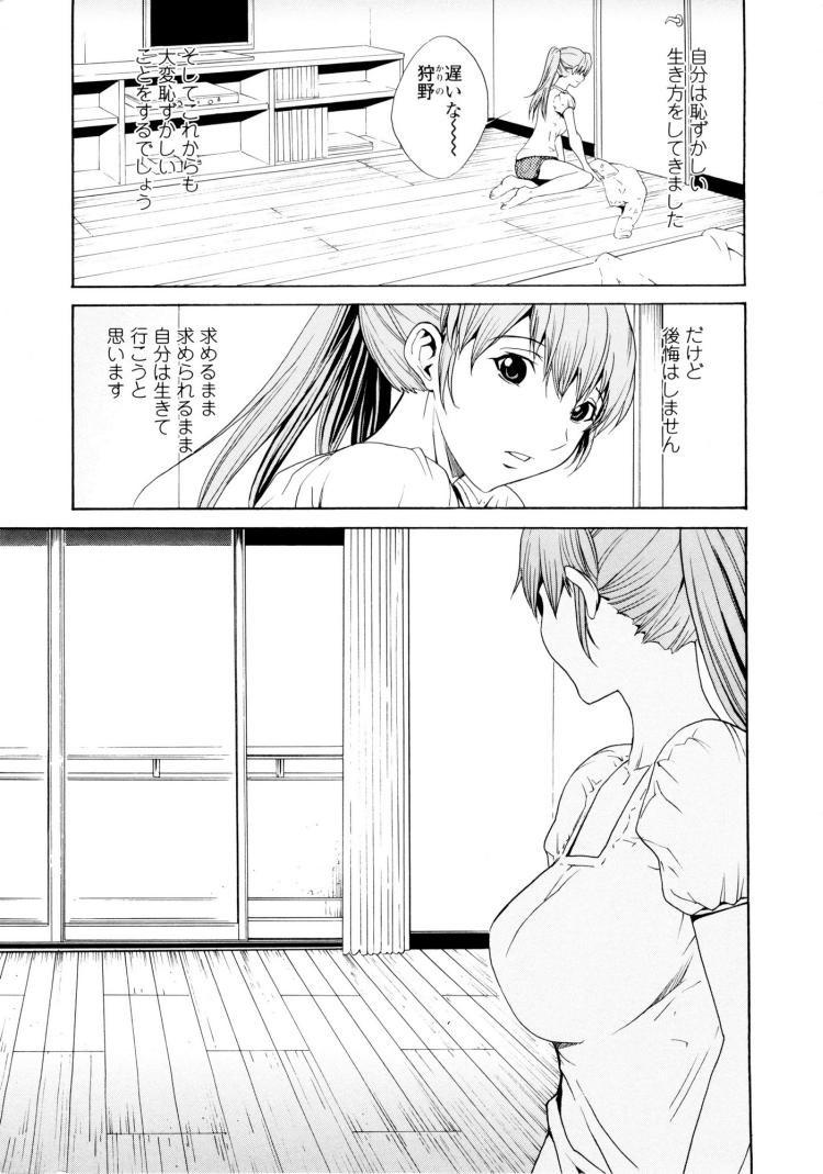 美人な義母と強気なクラスメイト VOL.10 ダメな男_00015