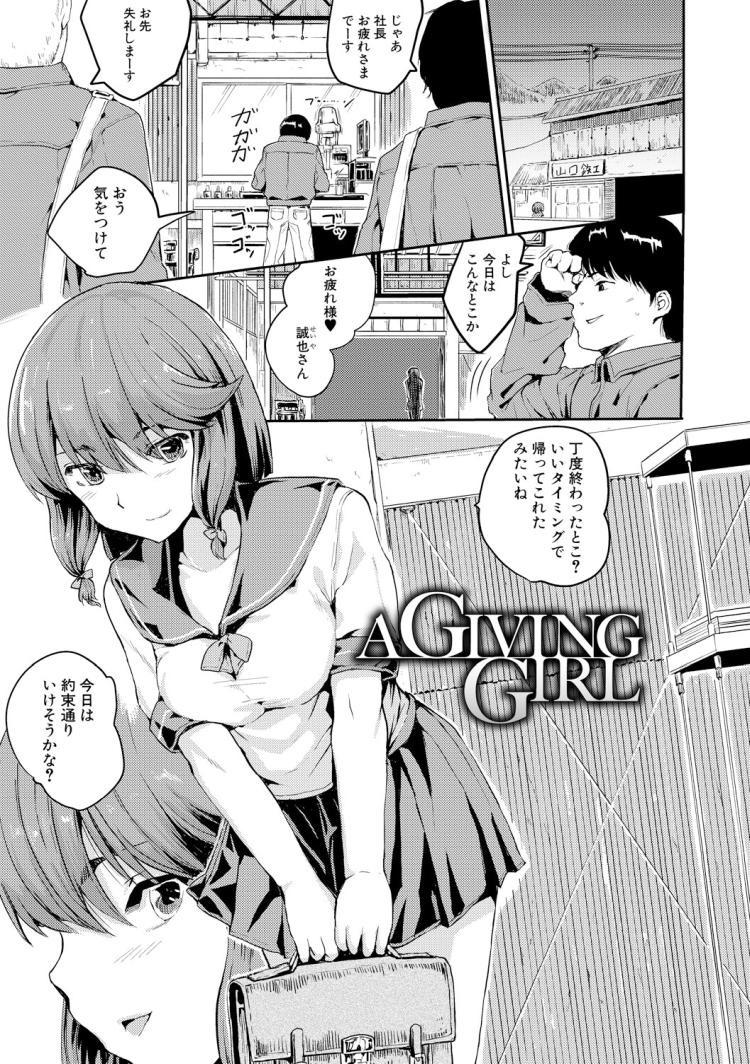 A GIVING GIRL_00001