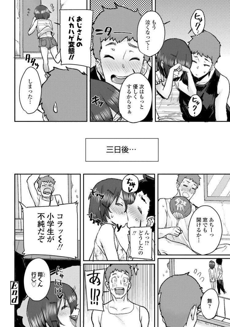 お手伝い舞ちゃん_00024