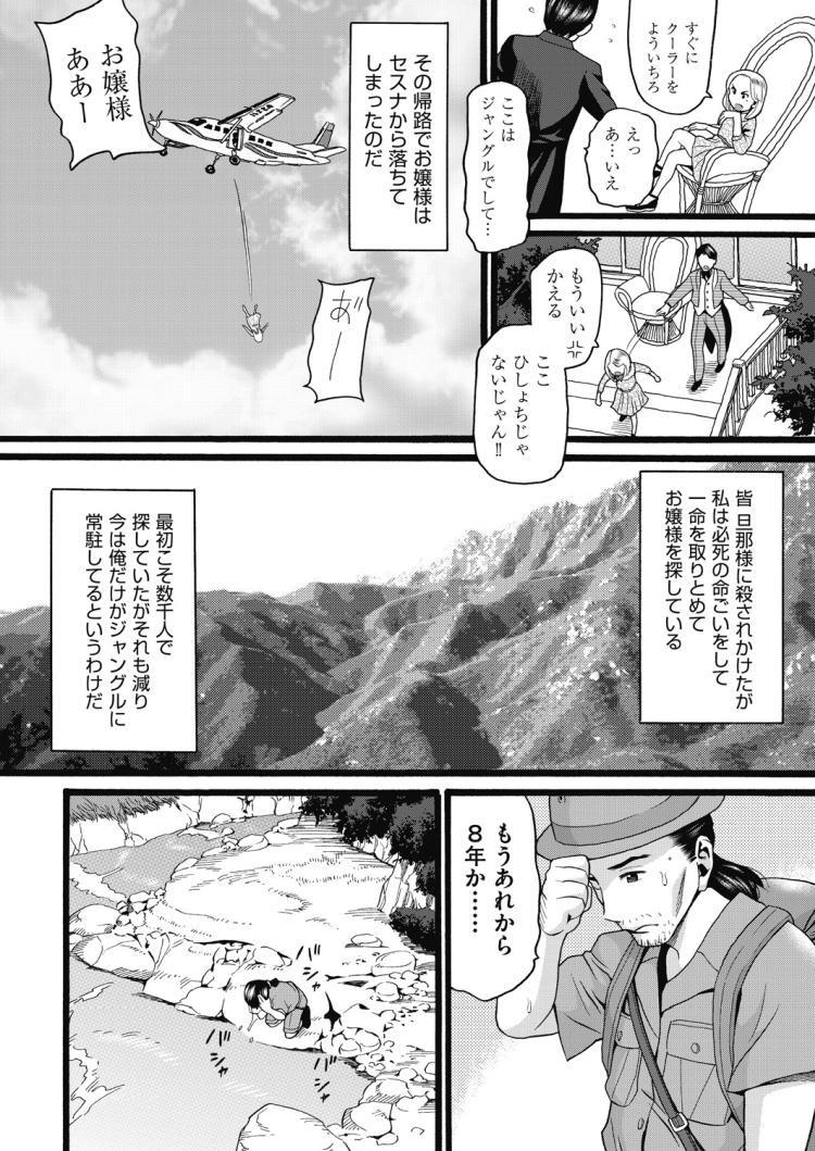 迷子のお嬢様_00002