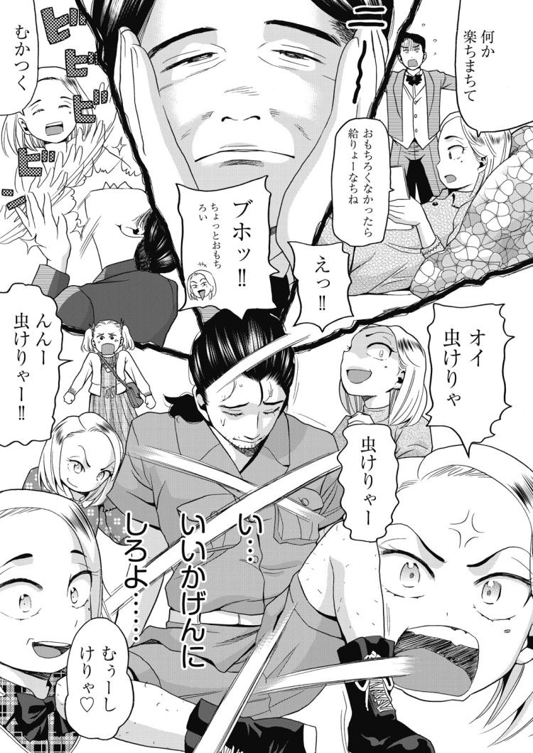 迷子のお嬢様_00007