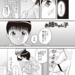 "<span class=""title"">【同人誌】お姉ちゃん子【オリジナル】</span>"
