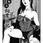 "<span class=""title"">【同人誌】ミセス飼育日記【オリジナル】</span>"