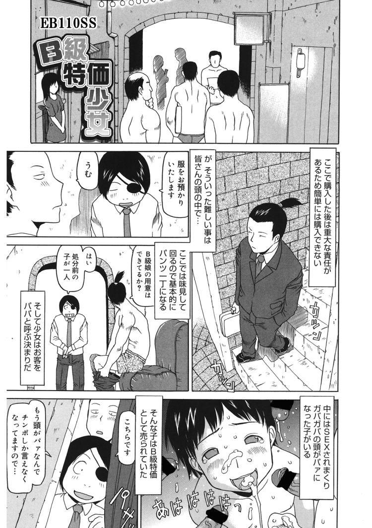 B級特価少女_00001