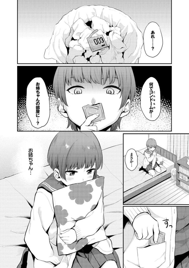 ゆりの花 前編_00004