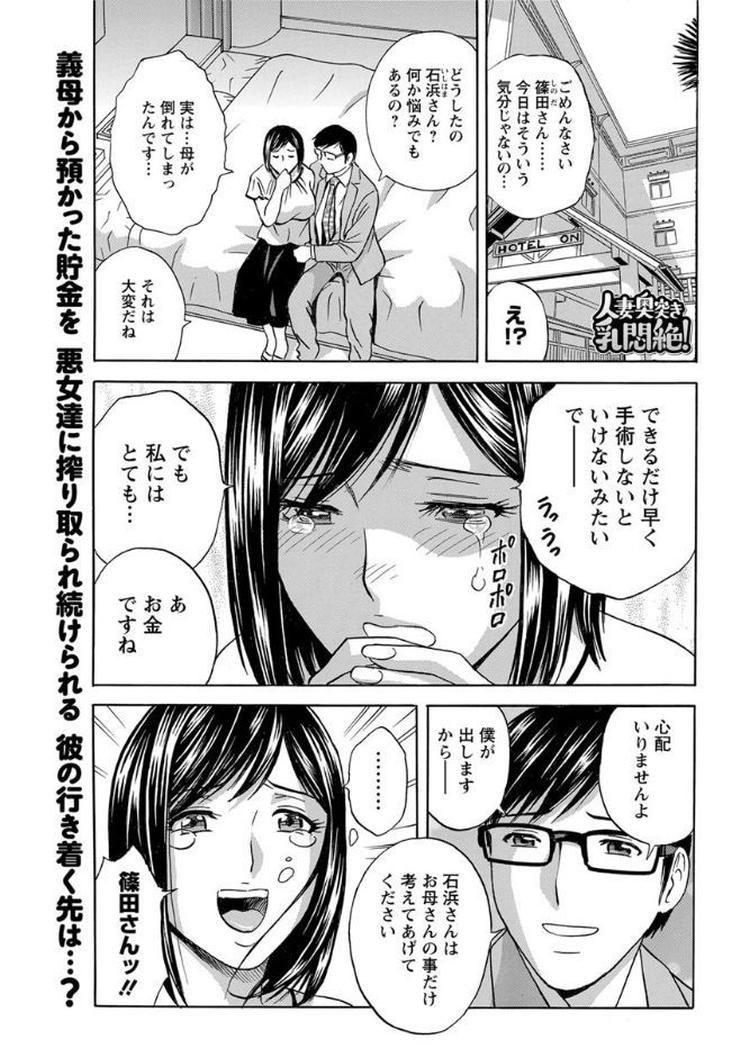 人妻奥突き乳悶絶! 第8話_00001