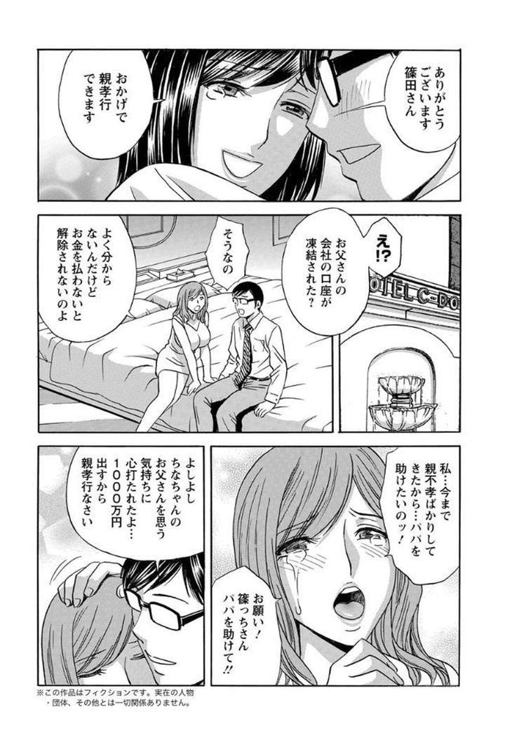 人妻奥突き乳悶絶! 第8話_00002