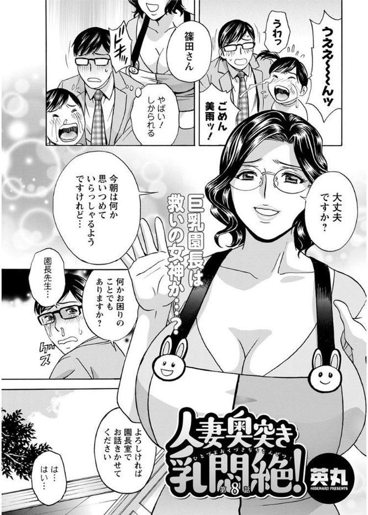 人妻奥突き乳悶絶! 第8話_00005