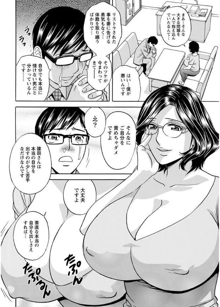 人妻奥突き乳悶絶! 第8話_00006