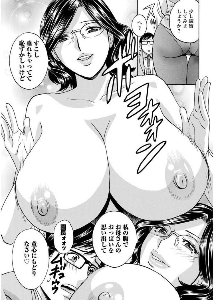 人妻奥突き乳悶絶! 第8話_00007