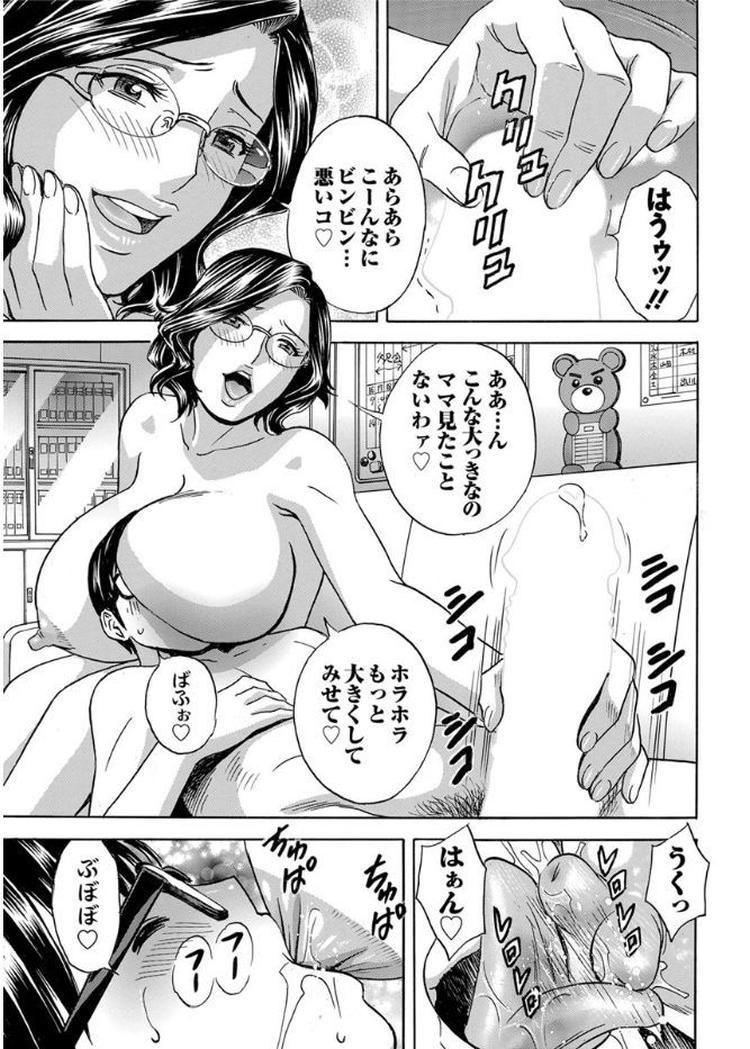 人妻奥突き乳悶絶! 第8話_00009