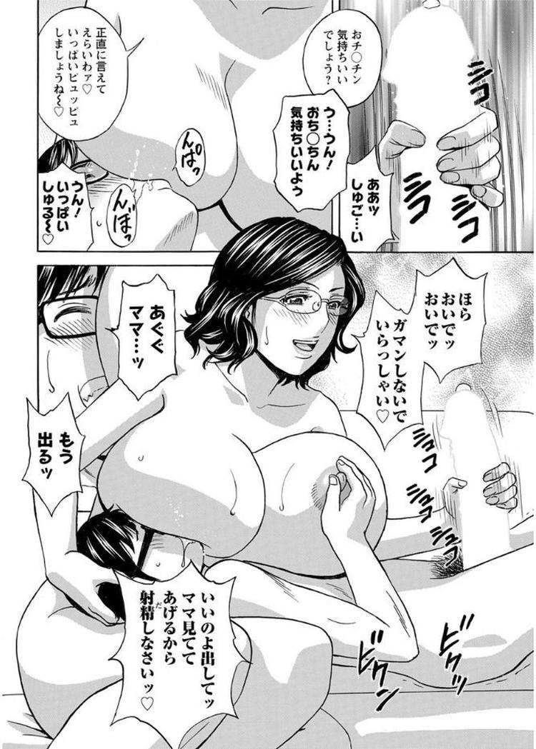 人妻奥突き乳悶絶! 第8話_00010