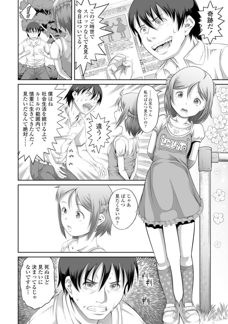 ようこそ女児ぱんつの世界に_00002