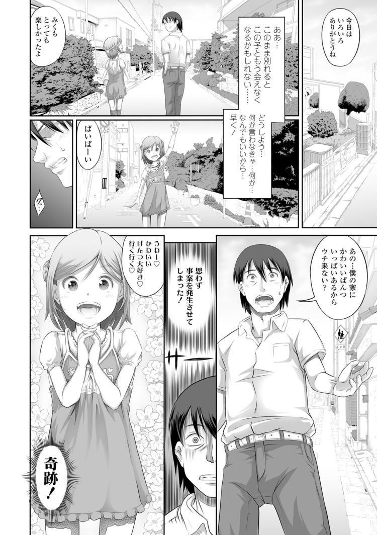 ようこそ女児ぱんつの世界に_00006