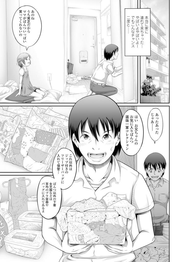 ようこそ女児ぱんつの世界に_00007