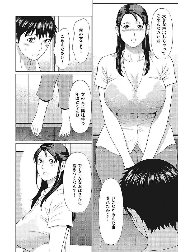 奪姦 第2話_00002