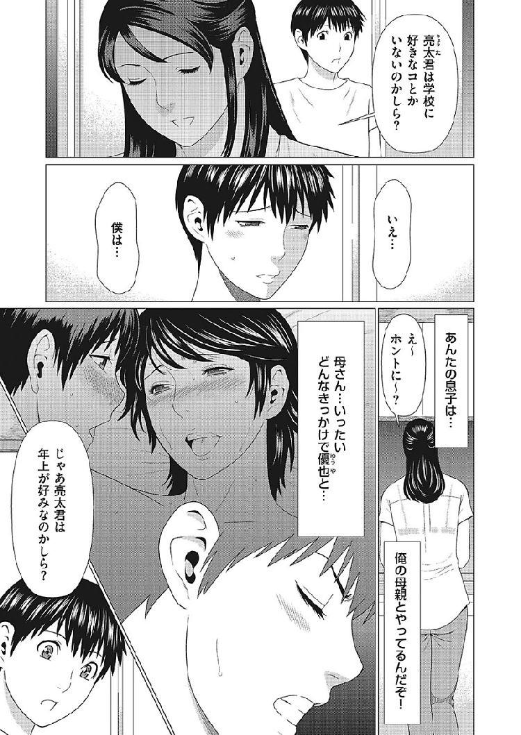 奪姦 第2話_00003