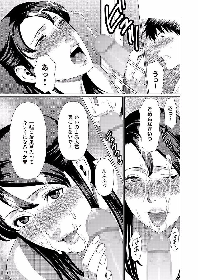 奪姦 第2話_00013