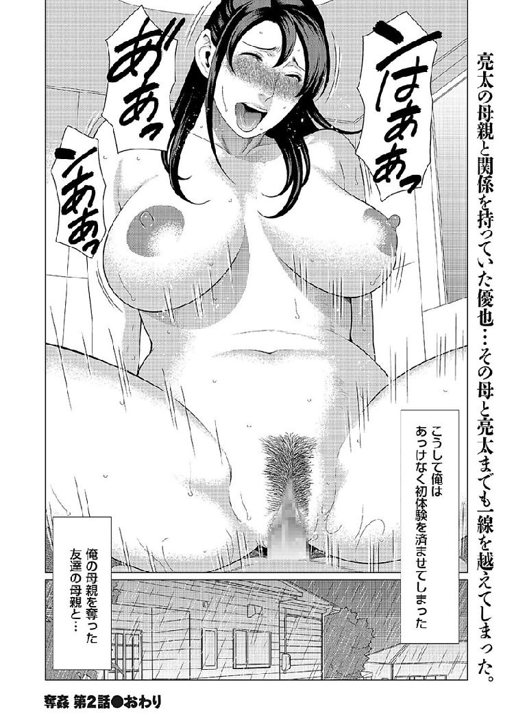 奪姦 第2話_00018