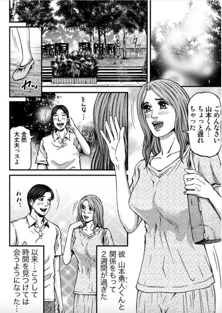 マダムメロディー 第15話 人妻をもう一度【最終話】_00002