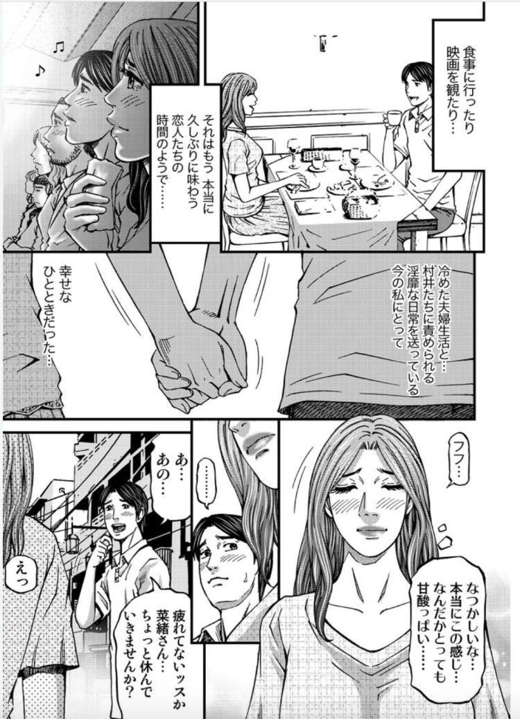 マダムメロディー 第15話 人妻をもう一度【最終話】_00003
