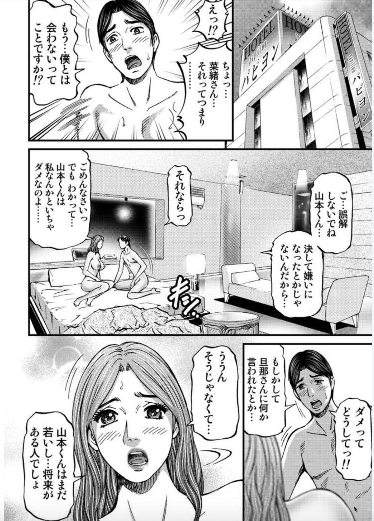マダムメロディー 第15話 人妻をもう一度【最終話】_00006