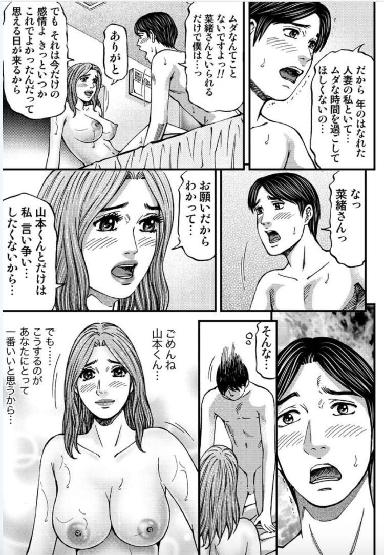 マダムメロディー 第15話 人妻をもう一度【最終話】_00007