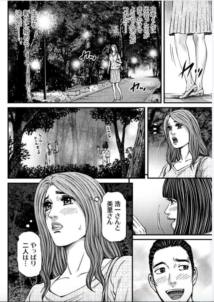 マダムメロディー 第15話 人妻をもう一度【最終話】_00008
