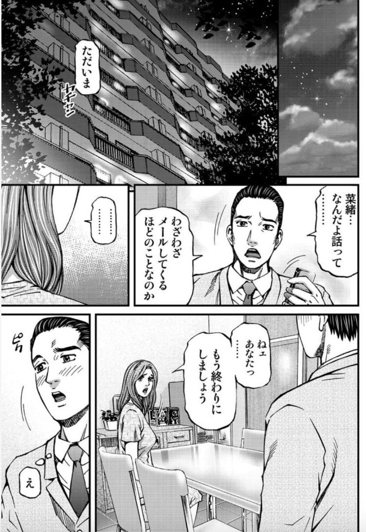 マダムメロディー 第15話 人妻をもう一度【最終話】_00009