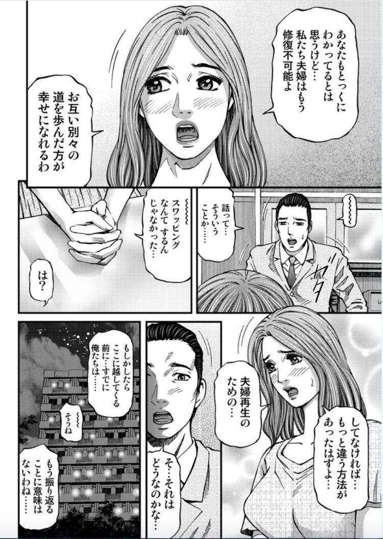 マダムメロディー 第15話 人妻をもう一度【最終話】_00010
